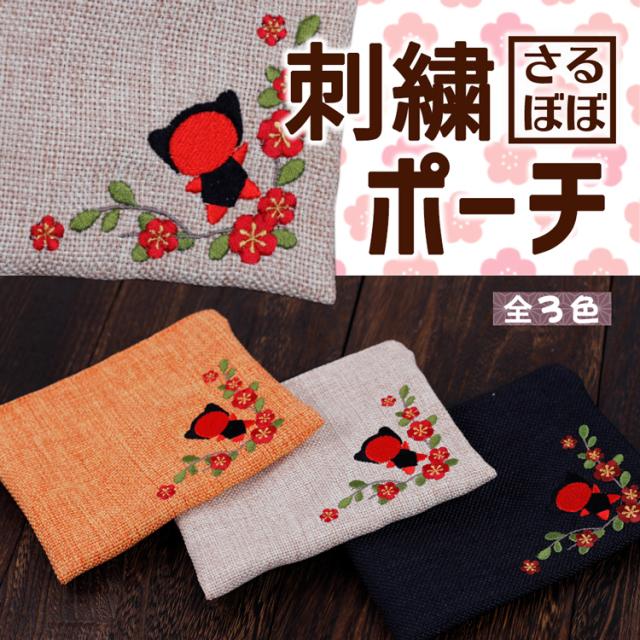 さるぼぼ刺繍ポーチ_01