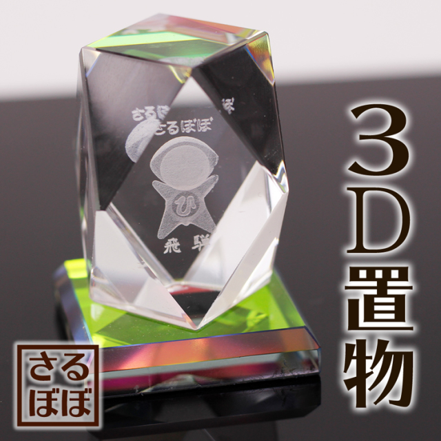 さるぼぼ3D置物_01