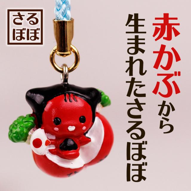 さるぼぼ赤かぶストラップ_01