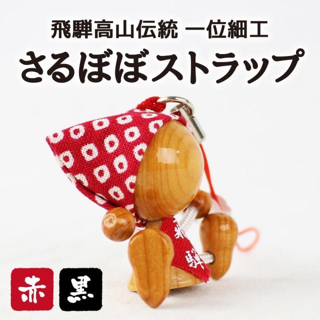 イチイの木 さるぼぼストラップ(小)_01