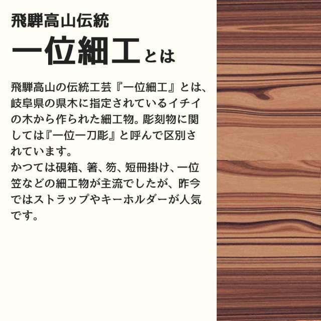 イチイの木 さるぼぼストラップ(小)_05