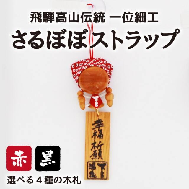 イチイの木 さるぼぼストラップ(木札付き)_01