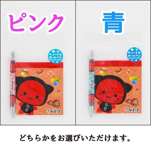 さるぼぼ選べるノート&ボールペン_02
