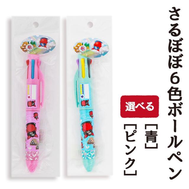さるぼぼ6色ボールペン_01