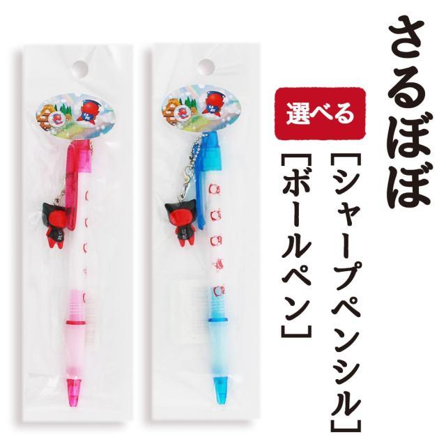 さるぼぼ選べるボールペン_01