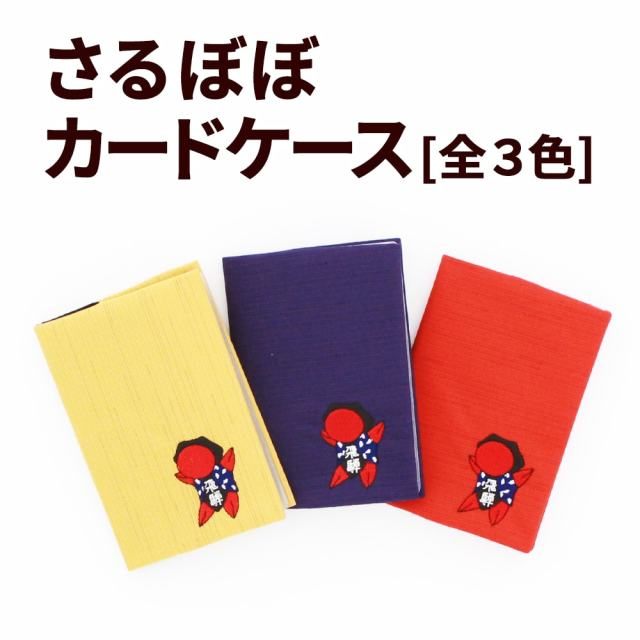 さるぼぼ カードケース_01
