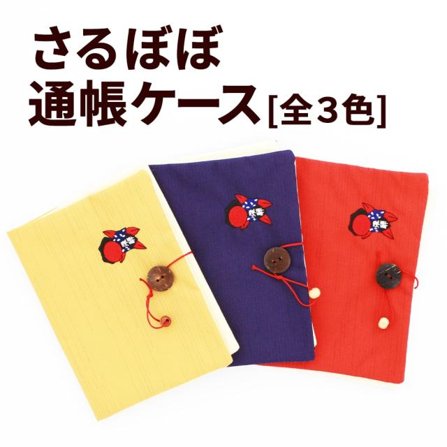 さるぼぼ 通帳ケース_01