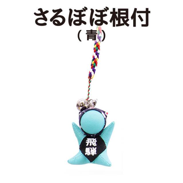 さるぼぼ根付(青)_01