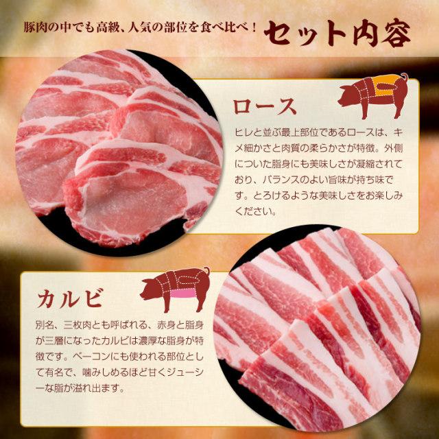 納豆喰豚-焼肉セット内容