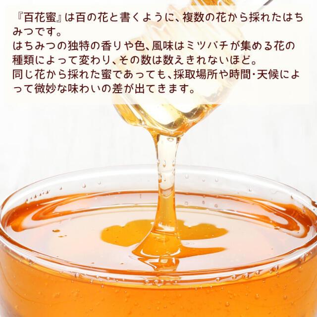 百花はちみつ_03