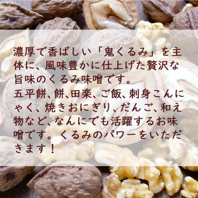 旨味くるみ味噌_02