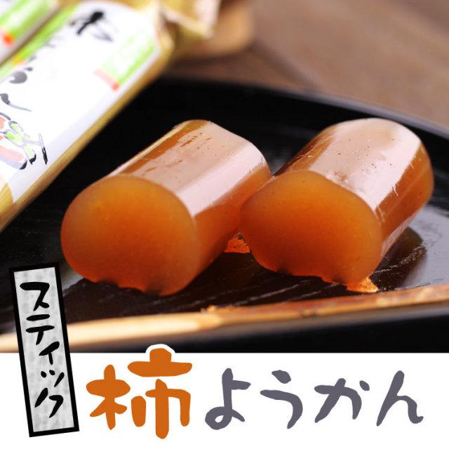 スティック柿ようかん_01