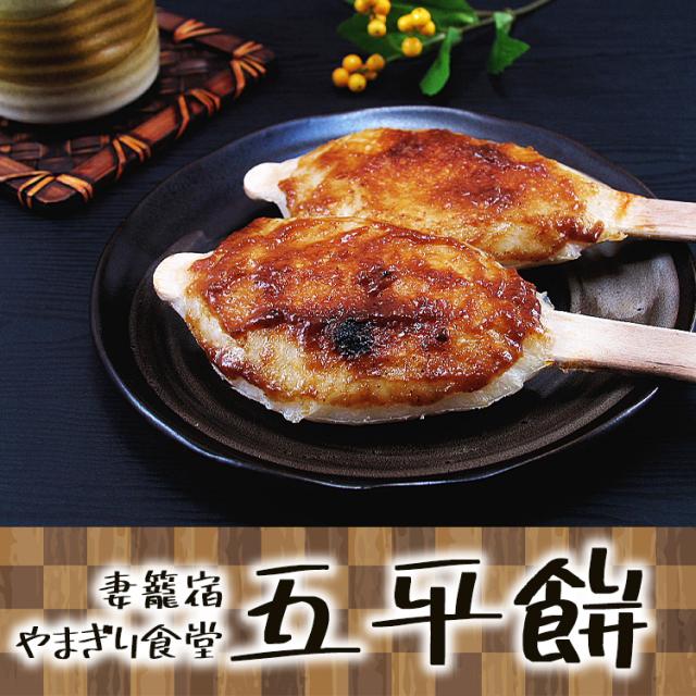 やまぎり食堂 五平餅_01