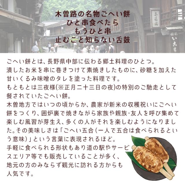 やまぎり食堂 五平餅_03