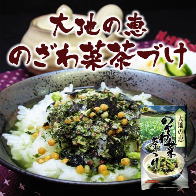 のざわ菜茶づけ_01