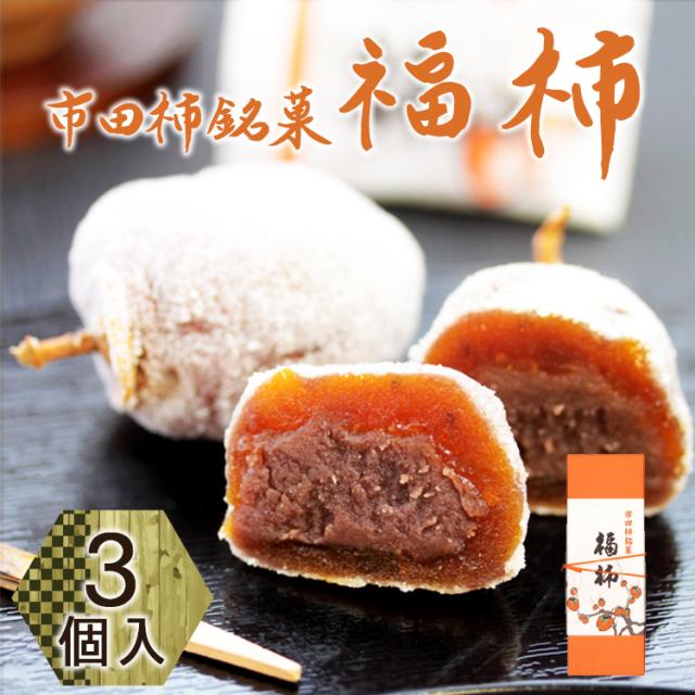 福柿(3個入)_01