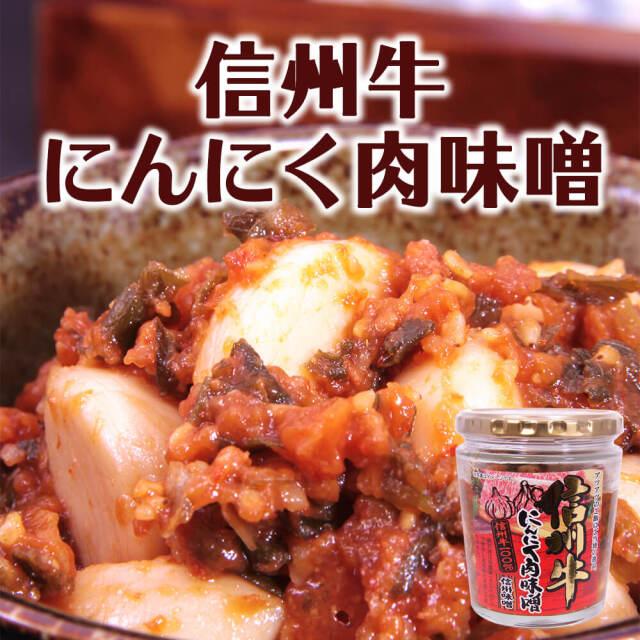 にんにく肉味噌_01