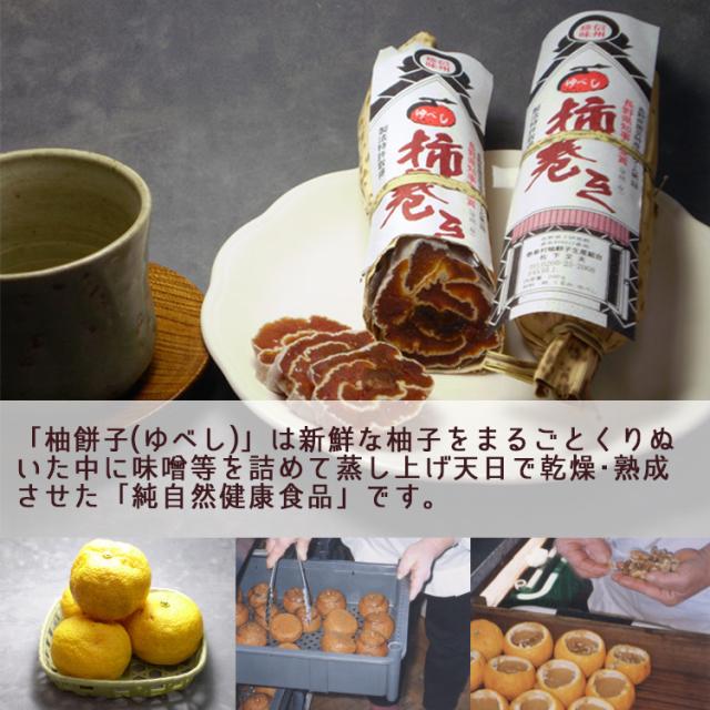 柿巻きゆべし_03