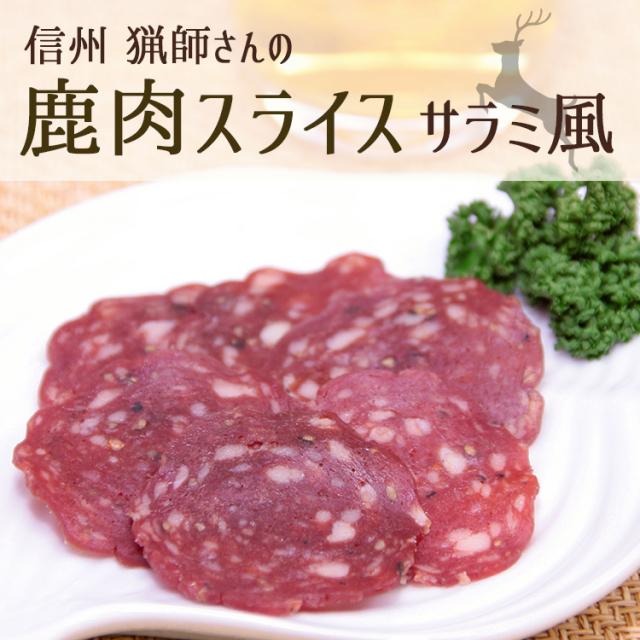 鹿肉スライスサラミ風_01