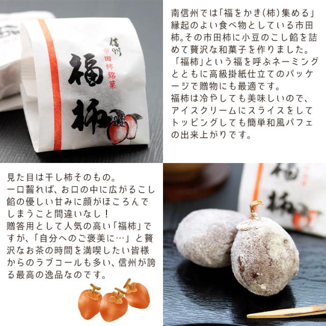 福柿(6個入)_03