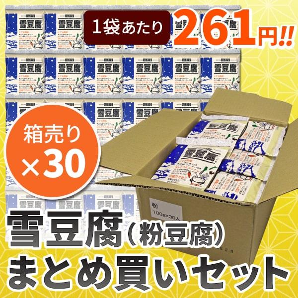 雪豆腐まとめ買い_01