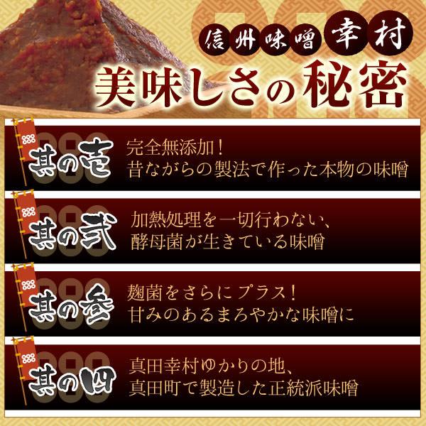 幸村味噌_02