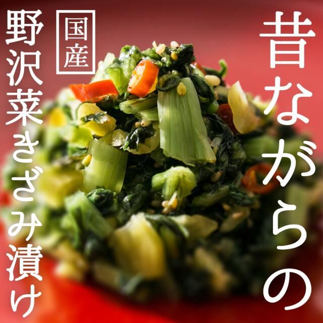 野沢菜刻み漬け_01