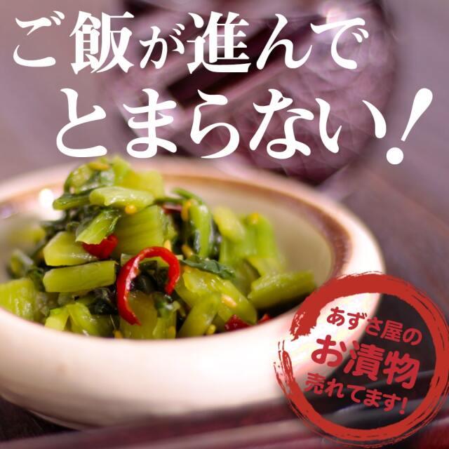 野沢菜刻み漬け_02