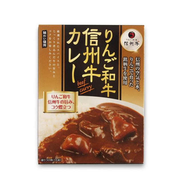 信州りんご和牛カレー_02