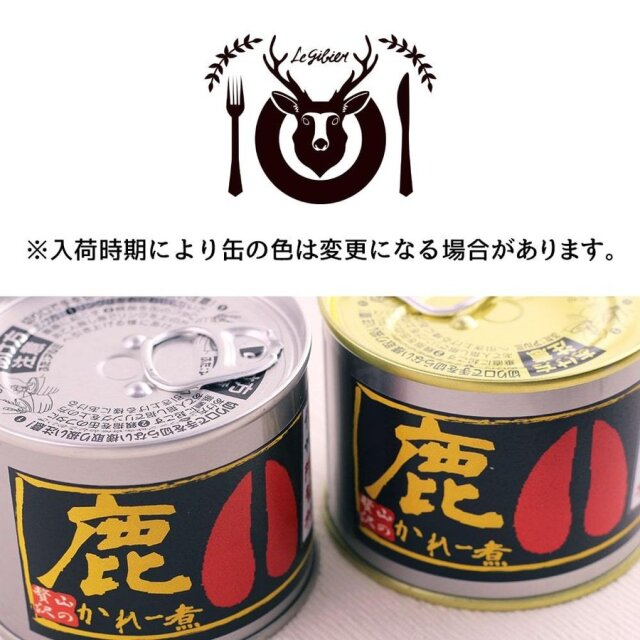 鹿肉と猪肉の缶詰_04