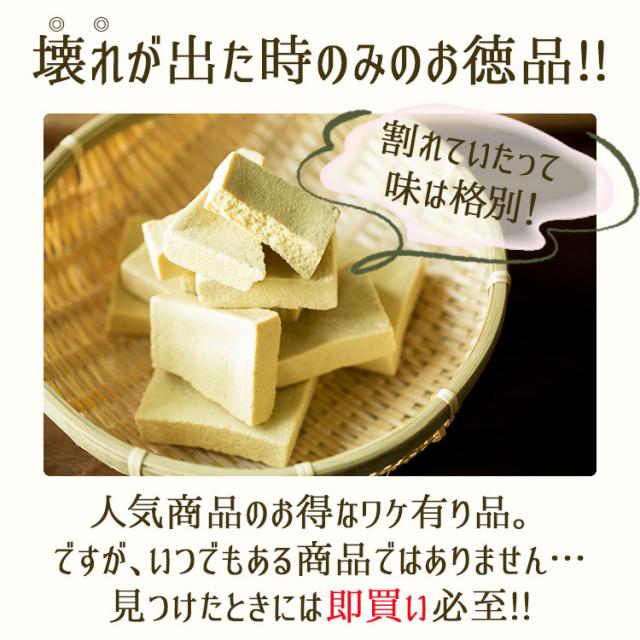 こうや豆腐_04
