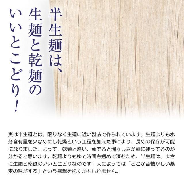 信州 生そば_03