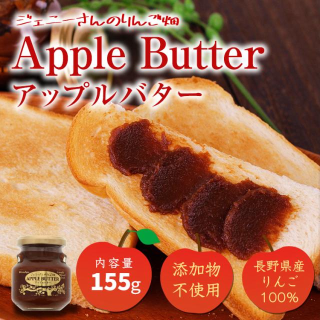 アップルバター_01