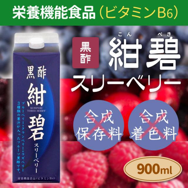 紺碧スリーベリー1本売り_01