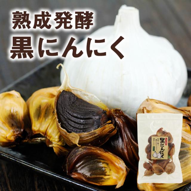 熟成発酵黒にんにく_01