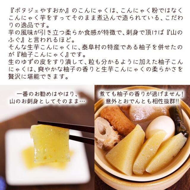 柚子こんにゃく_03