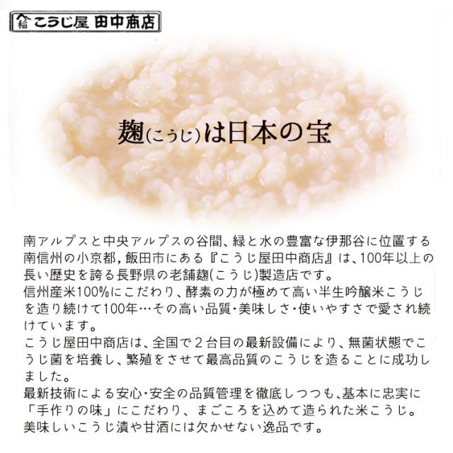 こうじ漬けの素_04