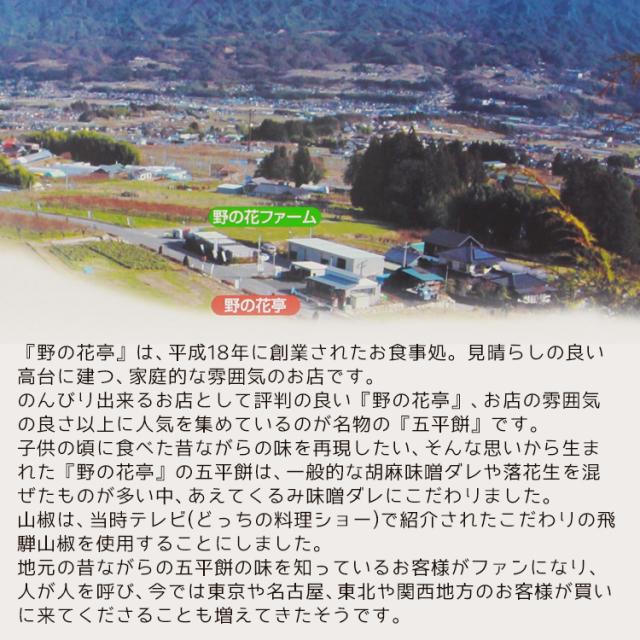 野の花亭五平餅_03