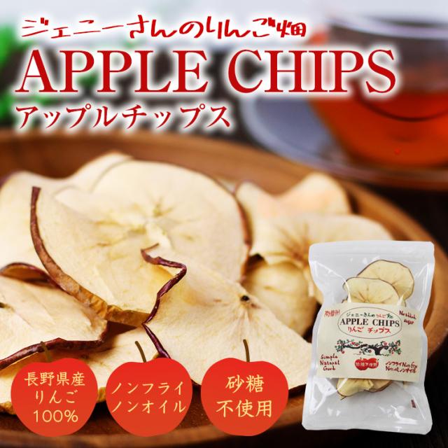 アップルチップス_01