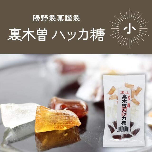 裏木曽ハッカ糖(小)_01