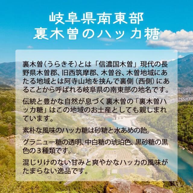 裏木曽ハッカ糖(小)_02