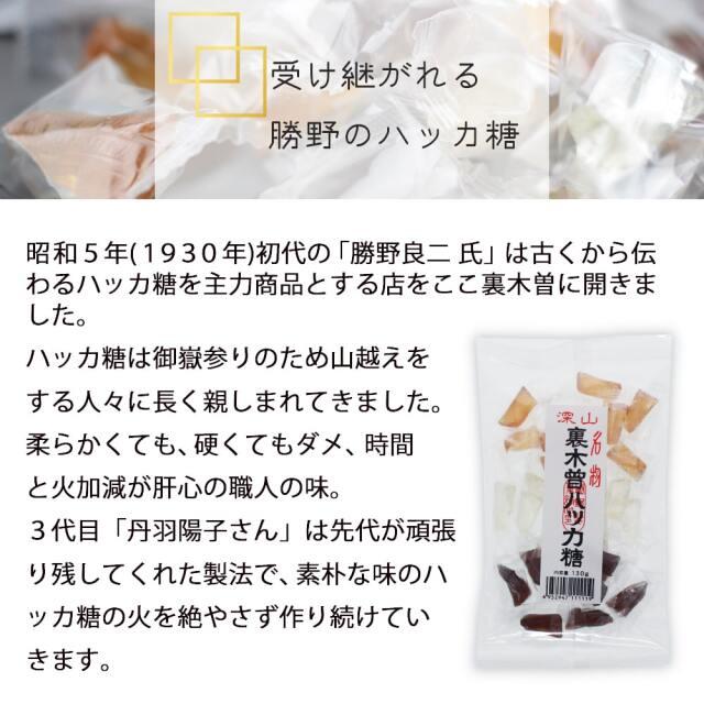 裏木曽ハッカ糖(小)_07