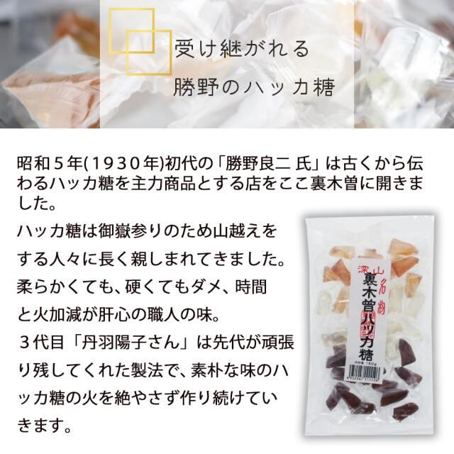裏木曽ハッカ糖(大)_02