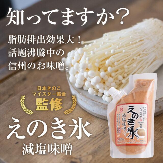 えのき氷減塩味噌_01