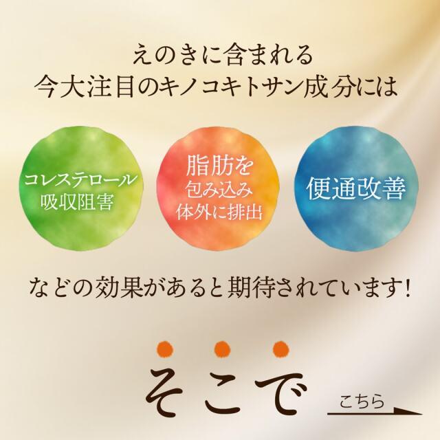 えのき氷減塩味噌_03