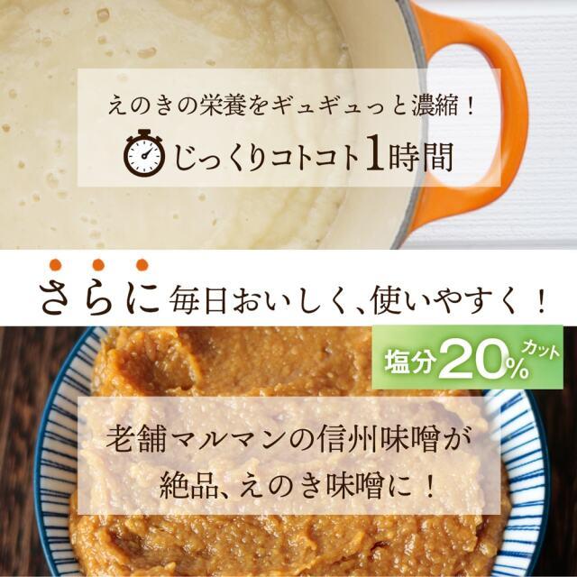 えのき氷減塩味噌_04