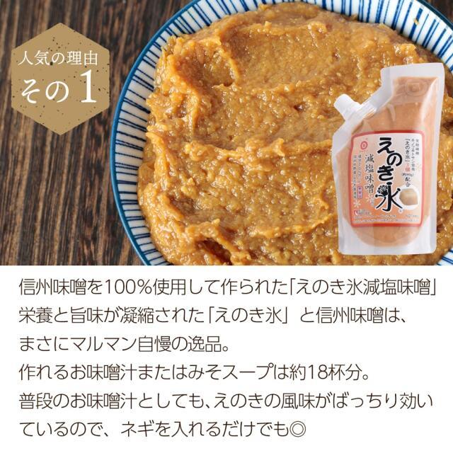 えのき氷減塩味噌_06
