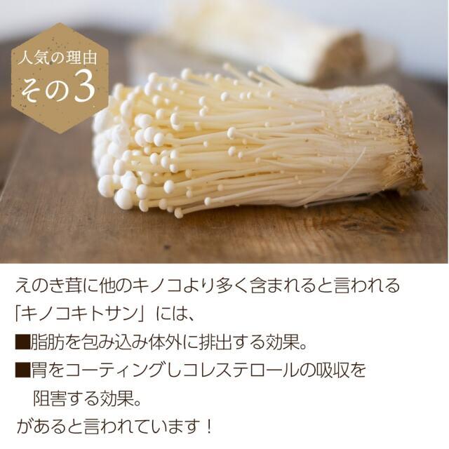 えのき氷減塩味噌_08