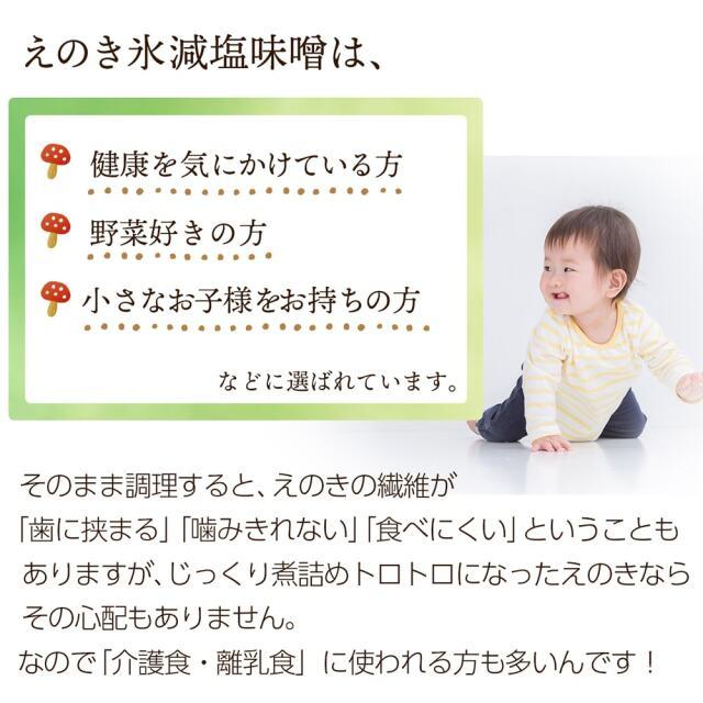 えのき氷減塩味噌_09