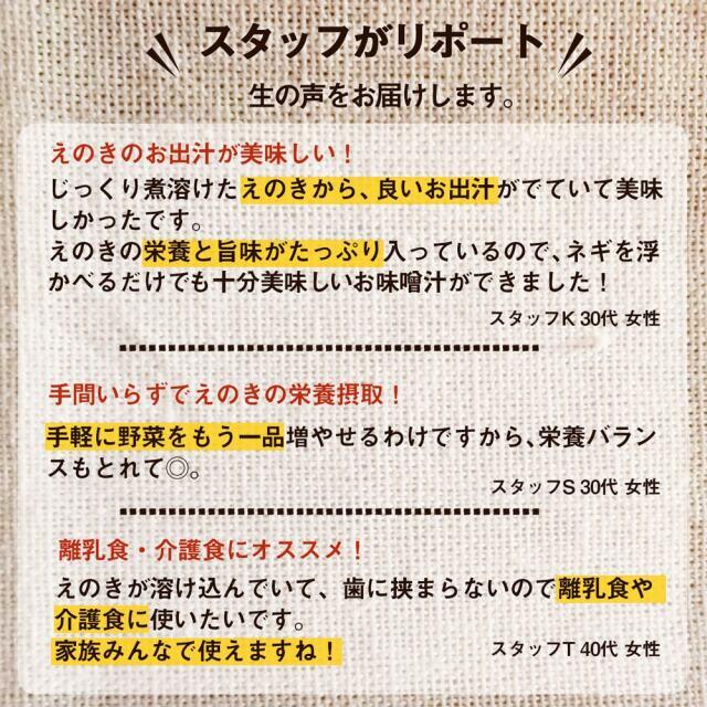 えのき氷減塩味噌_10